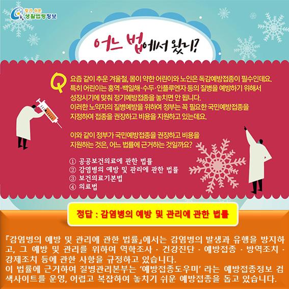 12월 퀴즈 이벤트 정답 발표 포스터입니다.